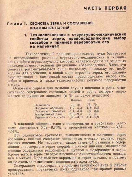 Технология производства муки. Авт.Л.Айзикович Б.Хорцев. 1968 г., фото №7