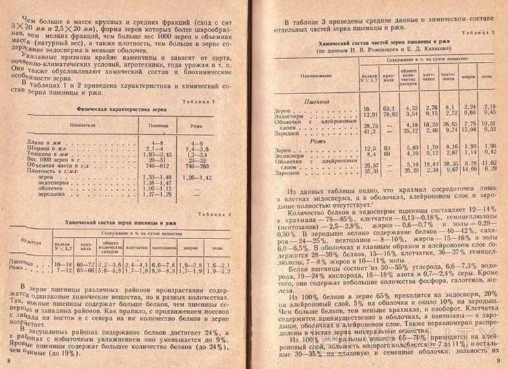 Технология производства муки. Авт.Л.Айзикович Б.Хорцев. 1968 г., фото №8
