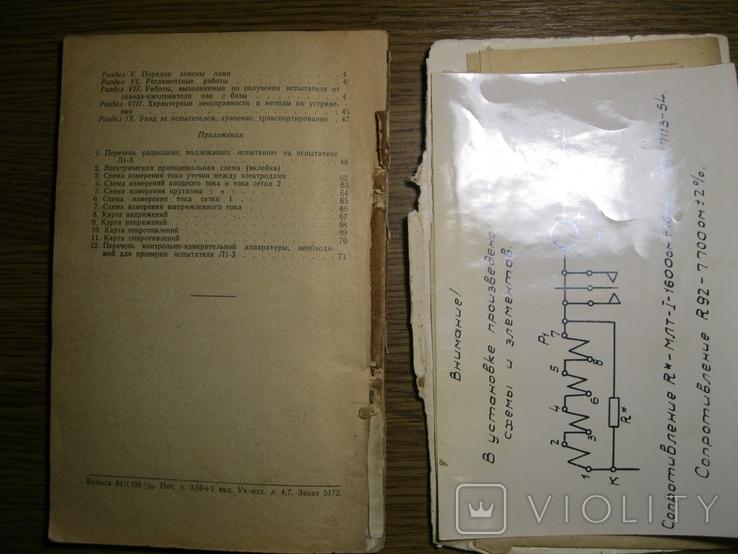 Испытатель ламп универсальный Л1-3, фото №5