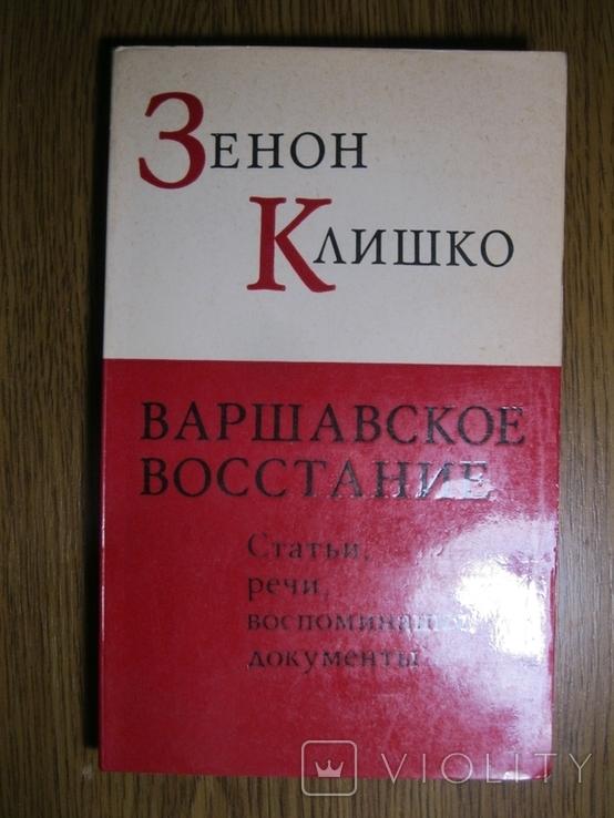 Зенон Клишко Варшавское восстание, фото №2