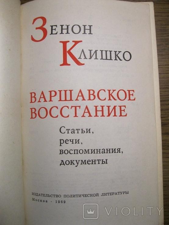 Зенон Клишко Варшавское восстание, фото №3