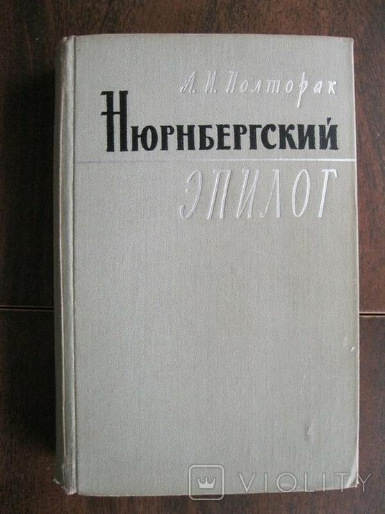 А.И.Полторак Нюрнбергский эпилог, фото №2