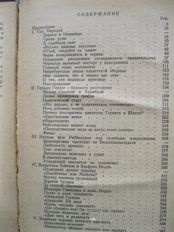 А.И.Полторак Нюрнбергский эпилог, фото №5