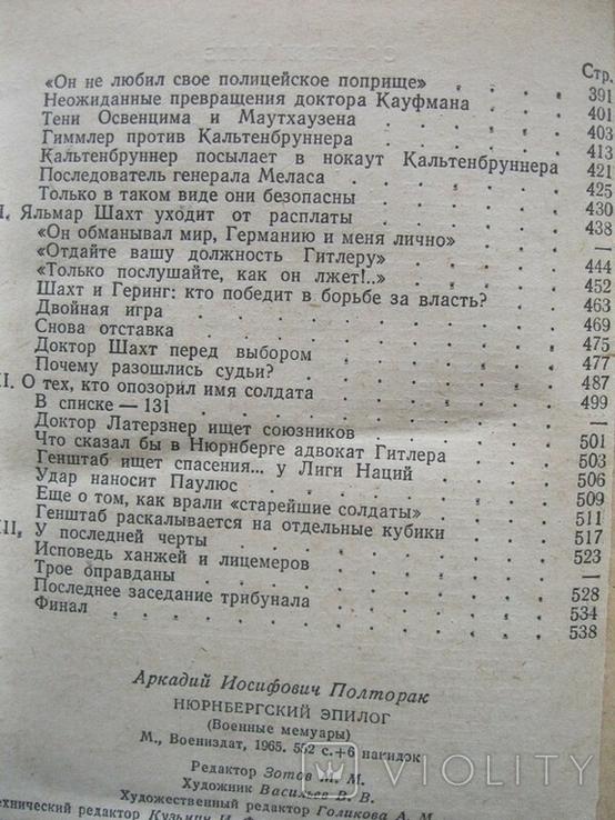 А.И.Полторак Нюрнбергский эпилог, фото №6