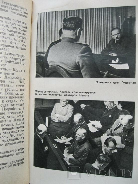 А.И.Полторак Нюрнбергский эпилог, фото №8