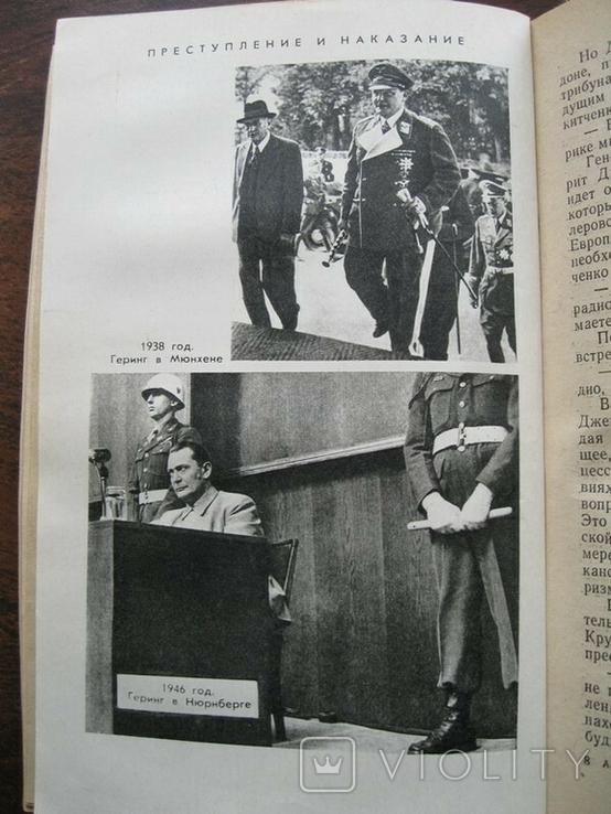 А.И.Полторак Нюрнбергский эпилог, фото №11