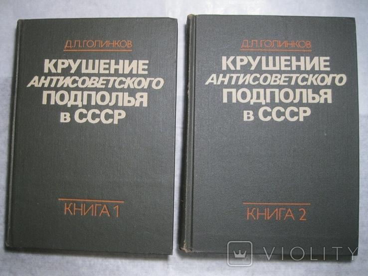 Крушение антисоветского подполья в СССР в 2-х книгах, фото №2