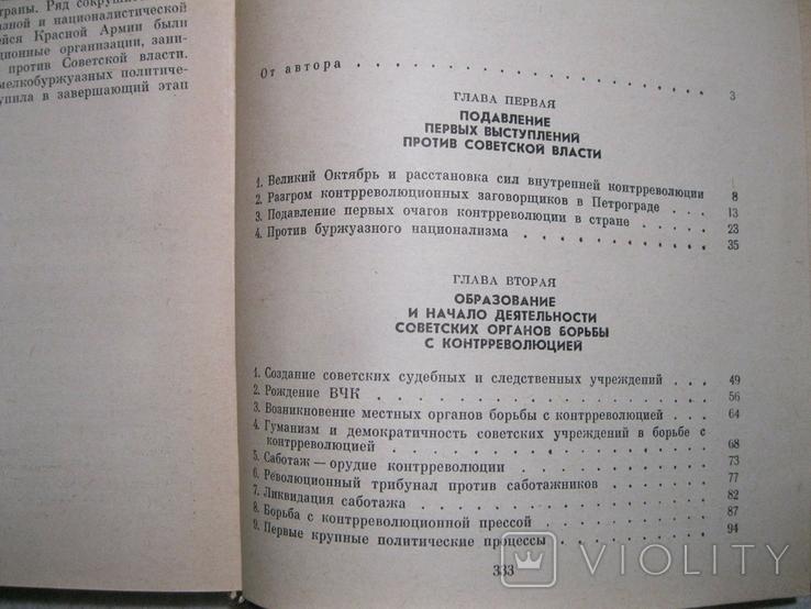 Крушение антисоветского подполья в СССР в 2-х книгах, фото №6