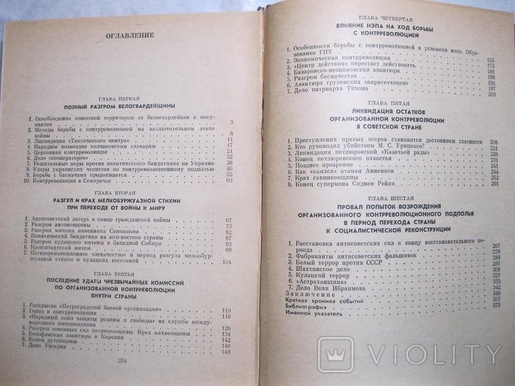 Крушение антисоветского подполья в СССР в 2-х книгах, фото №9