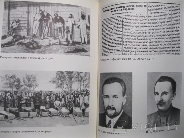 Крушение антисоветского подполья в СССР в 2-х книгах, фото №10