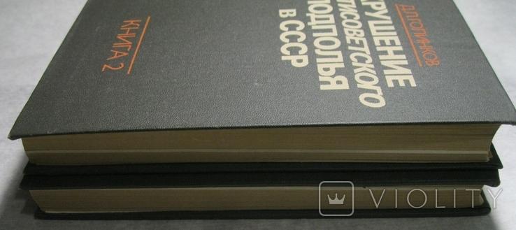 Крушение антисоветского подполья в СССР в 2-х книгах, фото №11