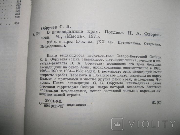 С.В.Обручев В неизведанные края, фото №3