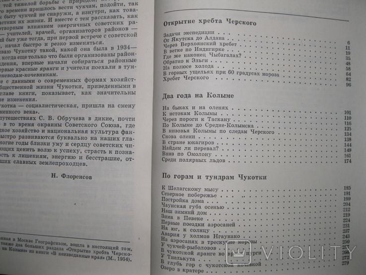 С.В.Обручев В неизведанные края, фото №4