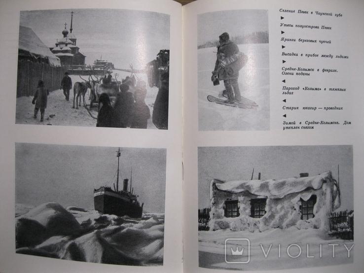 С.В.Обручев В неизведанные края, фото №6