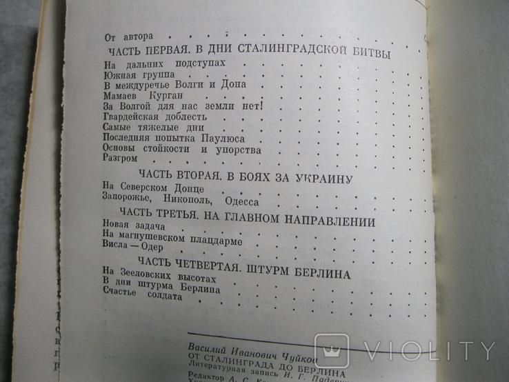 В.И.Чуйков От Сталинграда до Берлина, фото №5