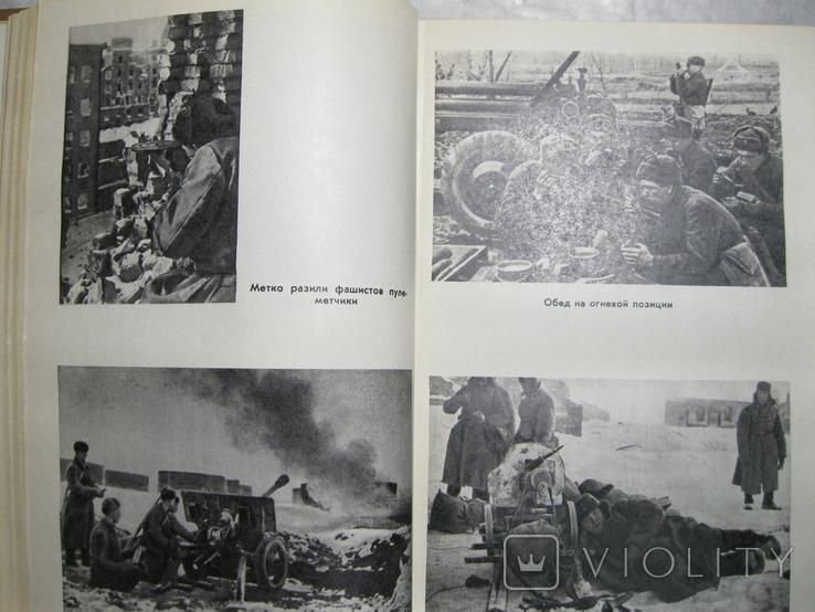 В.И.Чуйков От Сталинграда до Берлина, фото №6
