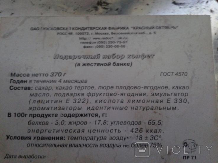 Красный Октябрь железная коробка, фото №7