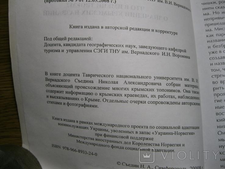 О значении крымских названий, фото №4
