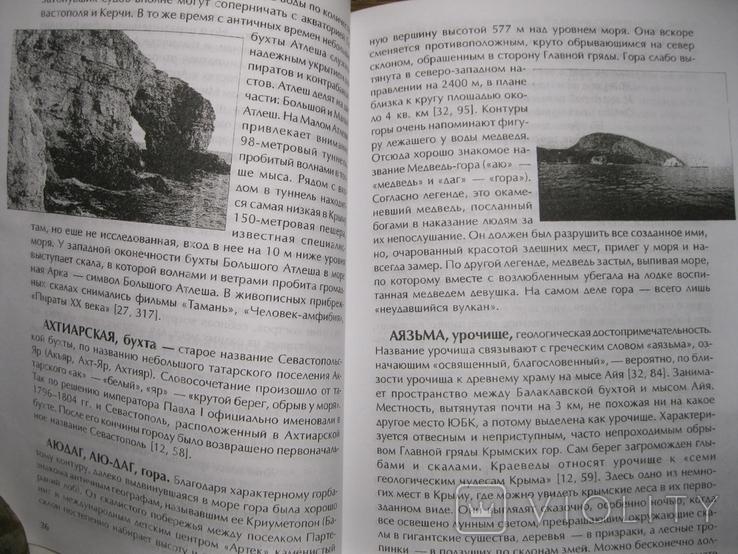 О значении крымских названий, фото №6