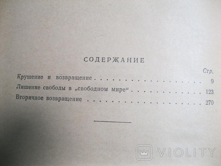 Р.Петерсхаген Мятежная совесть, фото №5