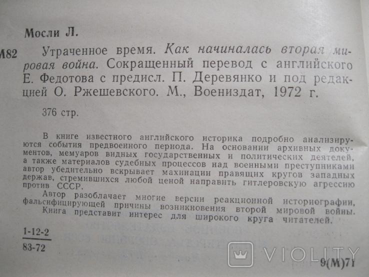 Л.Мосли Утраченое время, фото №4
