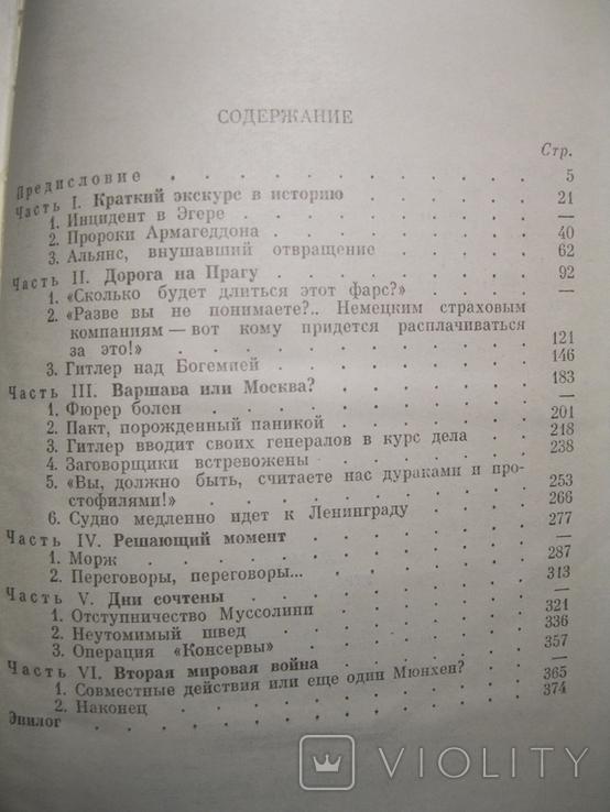 Л.Мосли Утраченое время, фото №5