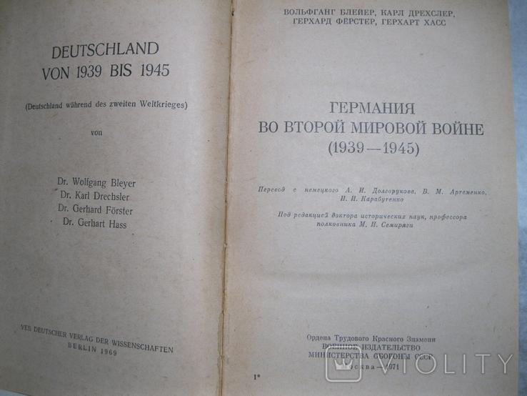 Германия во второй мировой войне 1939-1945, фото №3