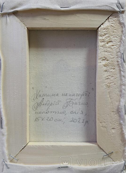 Картина, Хатина на пагорбі, 15х20 см. Живопис на полотні, фото №7