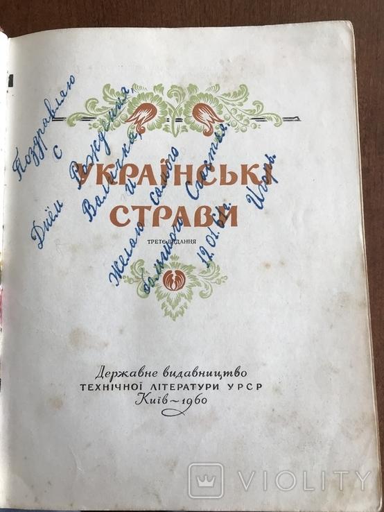 1960 Киев Украинские блюда Рецепты, фото №4
