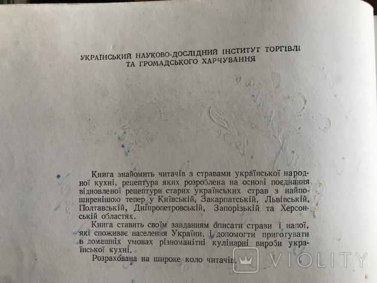 1960 Киев Украинские блюда Рецепты, фото №5