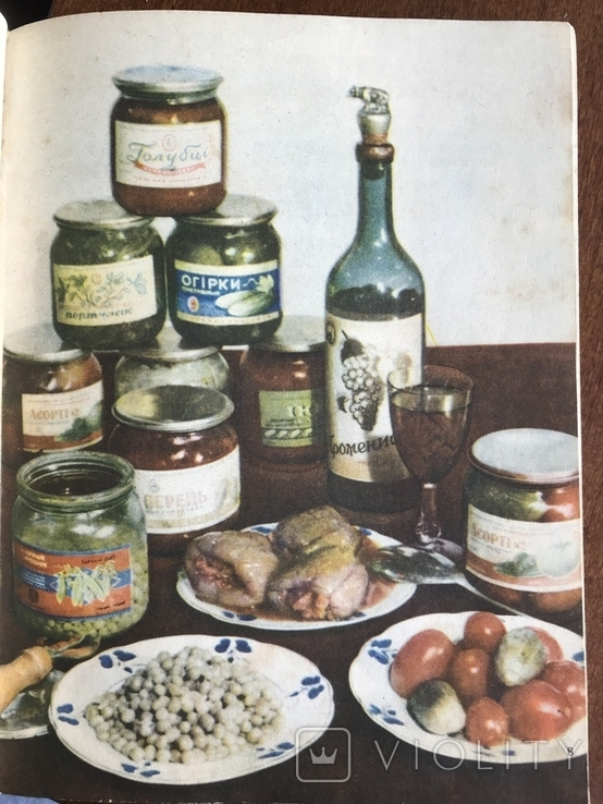 1960 Киев Украинские блюда Рецепты, фото №2