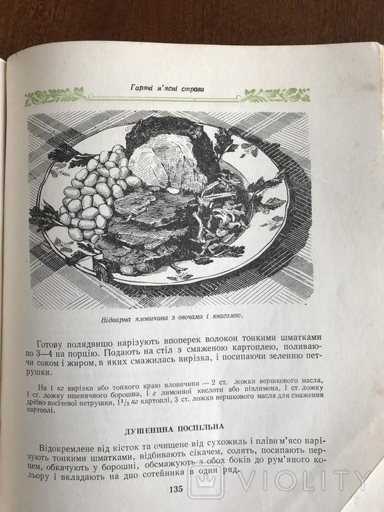 1960 Киев Украинские блюда Рецепты, фото №8