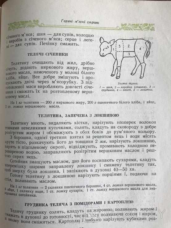 1960 Киев Украинские блюда Рецепты, фото №11