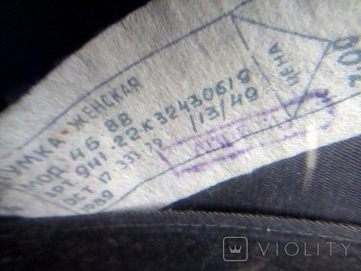 Сумка женская . 30х17 см. Бирка . Сневское ПТО. Запорожье . УССР., фото №9