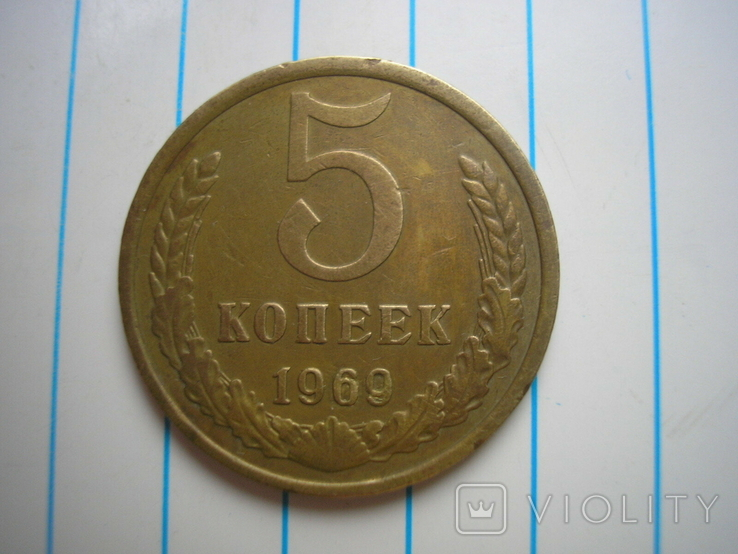 5 копеек 1969 г.,копия №2, фото №2