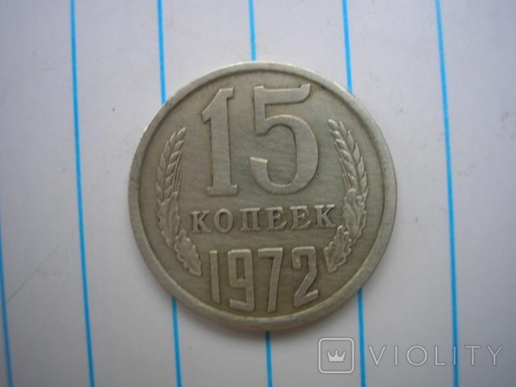 15 копеек 1972 г.,копия №1, фото №2