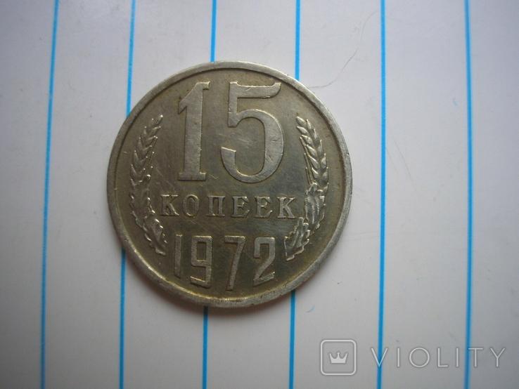 15 копеек 1972 г.,копия №2, фото №2