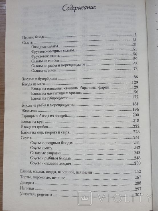 Золотая кулинарная книга, фото №4