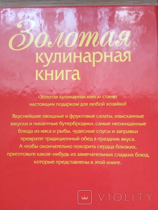 Золотая кулинарная книга, фото №5