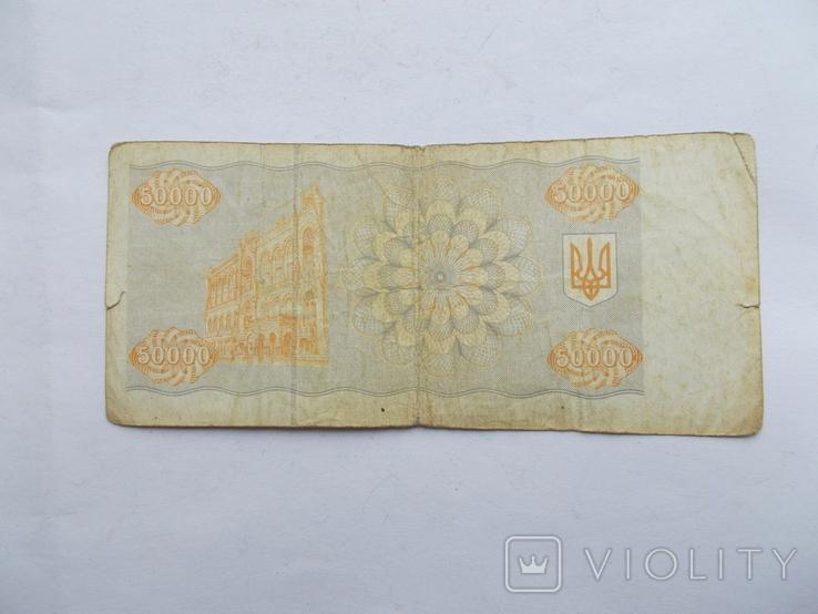 50 000 крб. 1993 р. дробный номер, фото №3