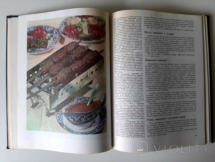 Книга о вкусной и здоровой пище, 1983 г., фото №7
