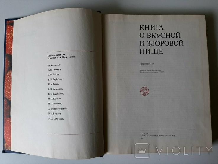 Книга о вкусной и здоровой пище, 1983 г., фото №12