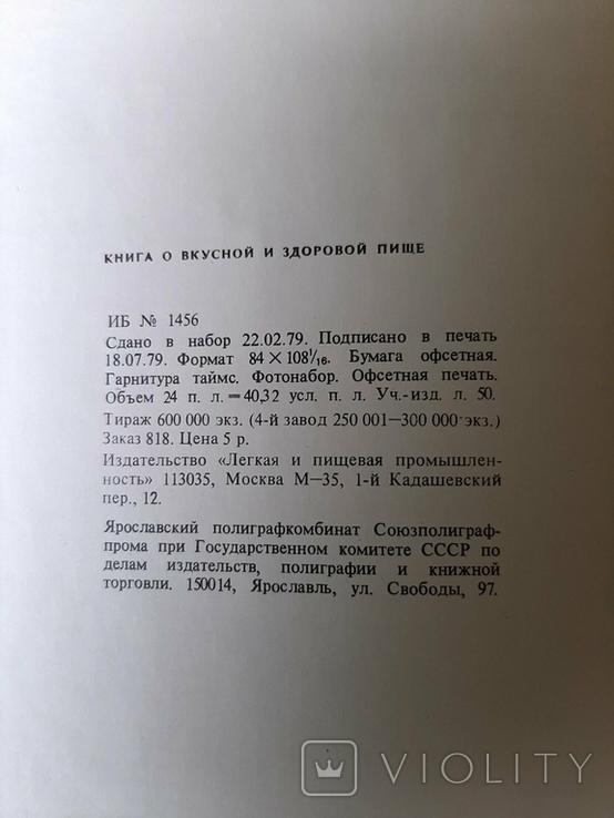 Книга о вкусной и здоровой пище, 1983 г., фото №13