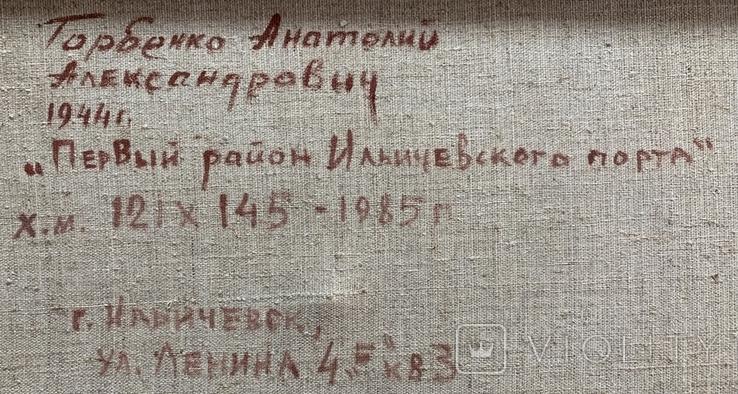 Выставочная работа Первый район Ильичевского порта Народный художник УССР, фото №5