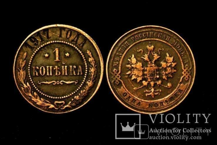1 копейка 1917 года копия монеты
