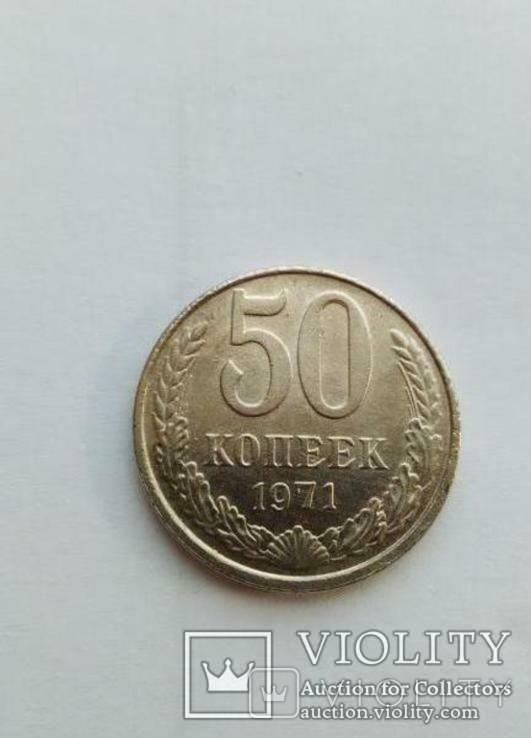 50 копеек СССР 1971 год копия, фото №2
