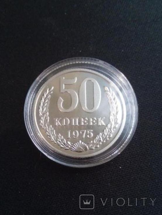 50 копеек 1975 PROOF копии монет СССР, фото №2
