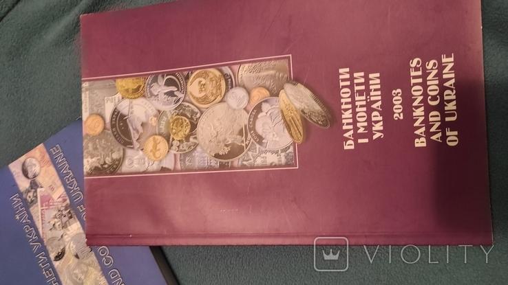 Банкноти і монети України 4 каталога, фото №8