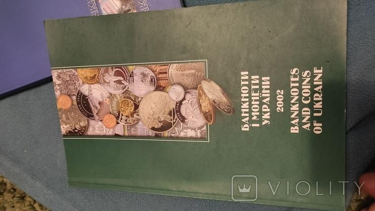 Банкноти і монети України 4 каталога, фото №9