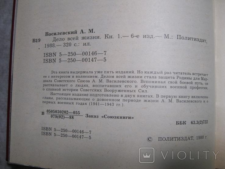 А.М.Василевский Дело всей жизни в 2-х книгах, фото №4
